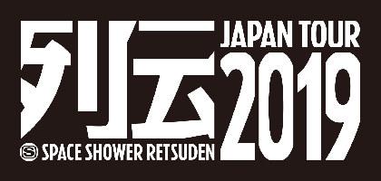 「スペースシャワー列伝 JAPAN TOUR 2019」が今年も福岡で開幕しteto、Hump Back、2、ヤングオオハラ が全国9ヶ所を回るツアーのセミファイナル 大阪公演を生配信決定