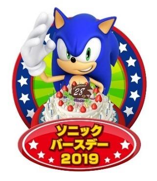『ソニックバースデー2019 Twitterプレゼントキャンペーン』ロゴ (C)SEGA
