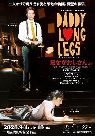 井上芳雄&坂本真綾、二人きりで織り成す感動のミュージカル『ダディ・ロング・レッグズ』の上演が決定