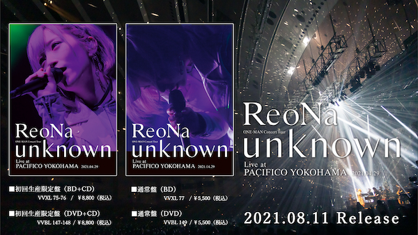 """ReoNa『ReoNa ONE-MAN Concert Tour """"unknown"""" Live at PACIFICO YOKOHAMA』"""