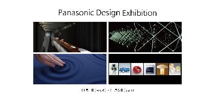 パナソニックのデザイン史を知る 『パナソニックデザイン展』が開催に