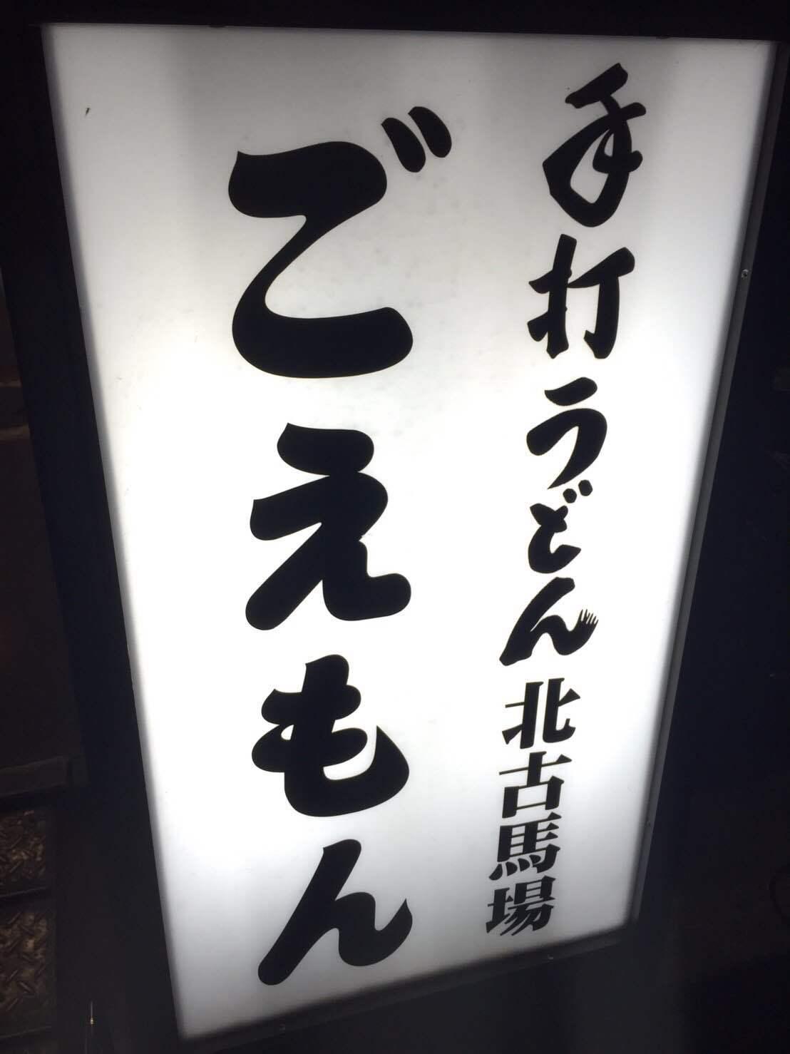 むすれぽ/香川