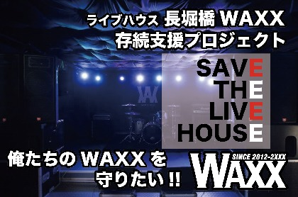 「SAVE THE WAXX 俺たちのWAXXを守りたい!!」、ライブハウス長堀橋WAXX存続をかけたクラウドファンディングを開始