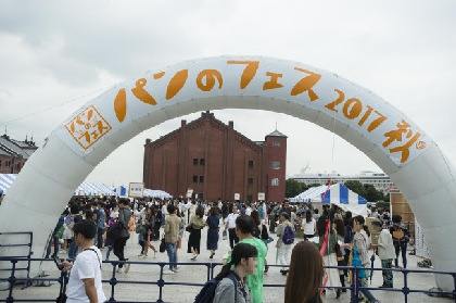 約700種類、約6万5000個のパンがズラリ『パンのフェス2017秋 in 横浜赤レンガ』スタート