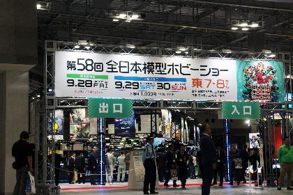 29日から一般公開!子どももマニアも嬉しい『全日本模型ホビーショー』写真速報