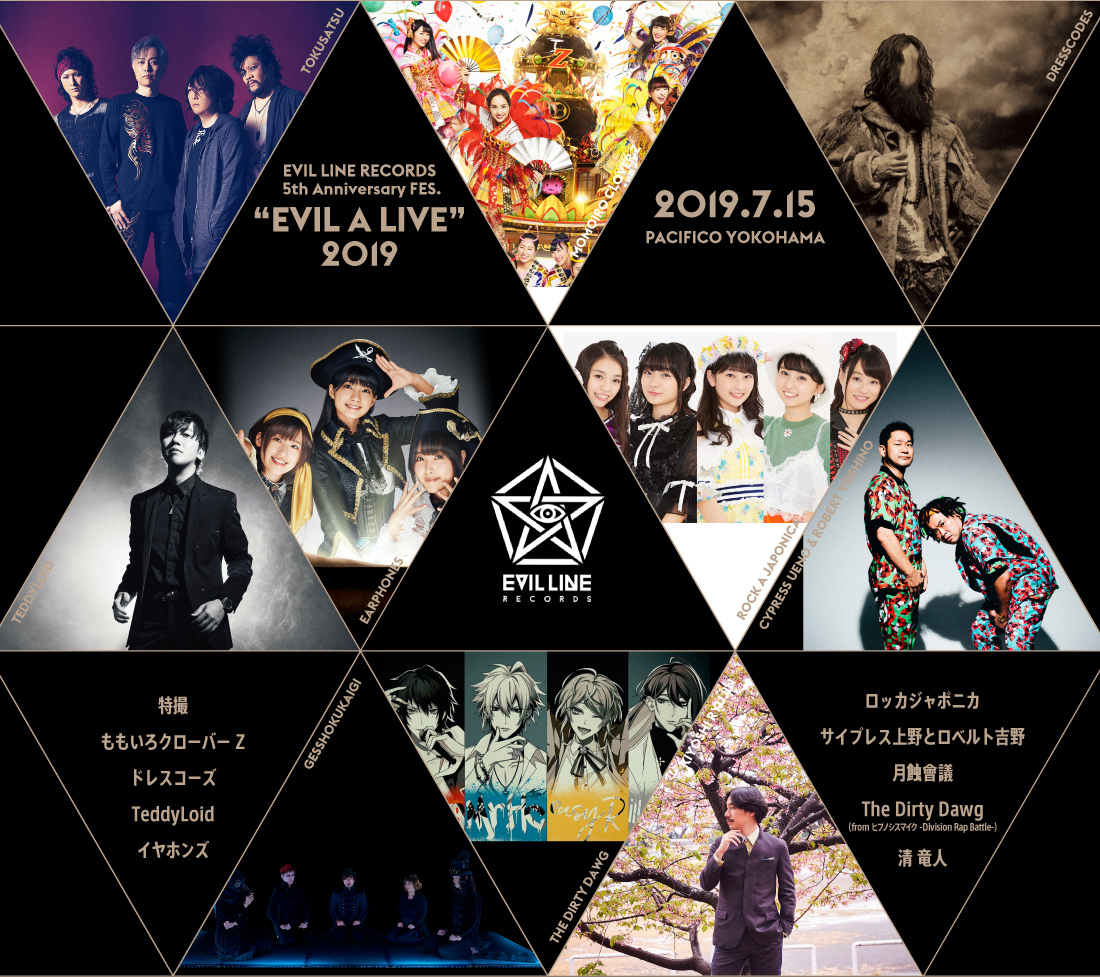 "EVIL LINE RECORDS 5th Anniversary FES.""EVIL A LIVE"" 2019"
