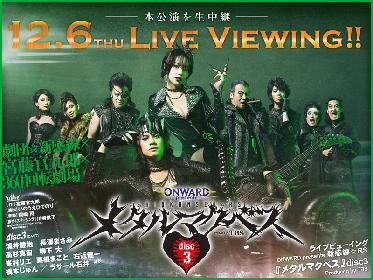 新感線☆RS『メタルマクベス』disc3 のライブビューイングが12月6日(木)に全国の映画館で決定