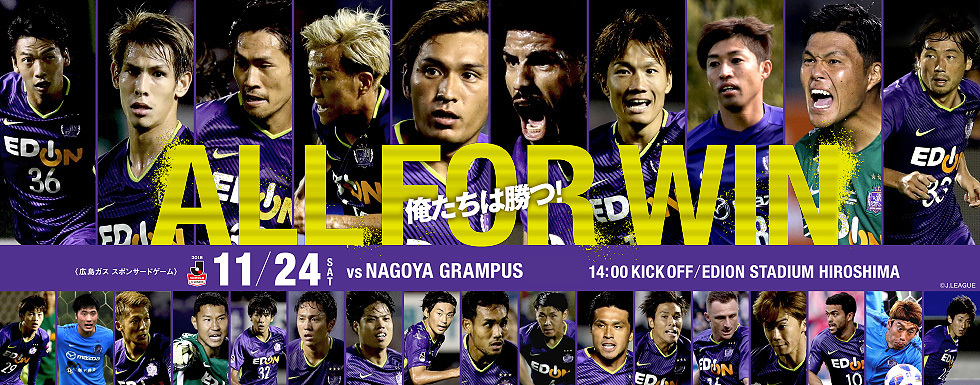 11月24日(土)の名古屋グランパス戦で森崎和幸が引退セレモニー