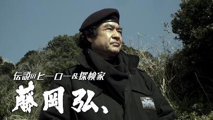 藤岡弘、探検隊が知られざる超文明国家・ワカンダ王国の秘密に迫る動画を公開 「彼は、ブラックパンサーだ!」