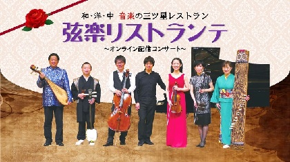 瀬崎明日香(ヴァイオリン)、山中信人(三味線)らが世界の弦楽器で奏でるハーモニー「弦楽リストランテ」がオンラインコンサートを開催