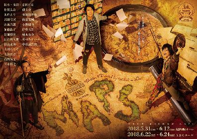 少年社中『MAPS』がビジュアル解禁&一部配役発表