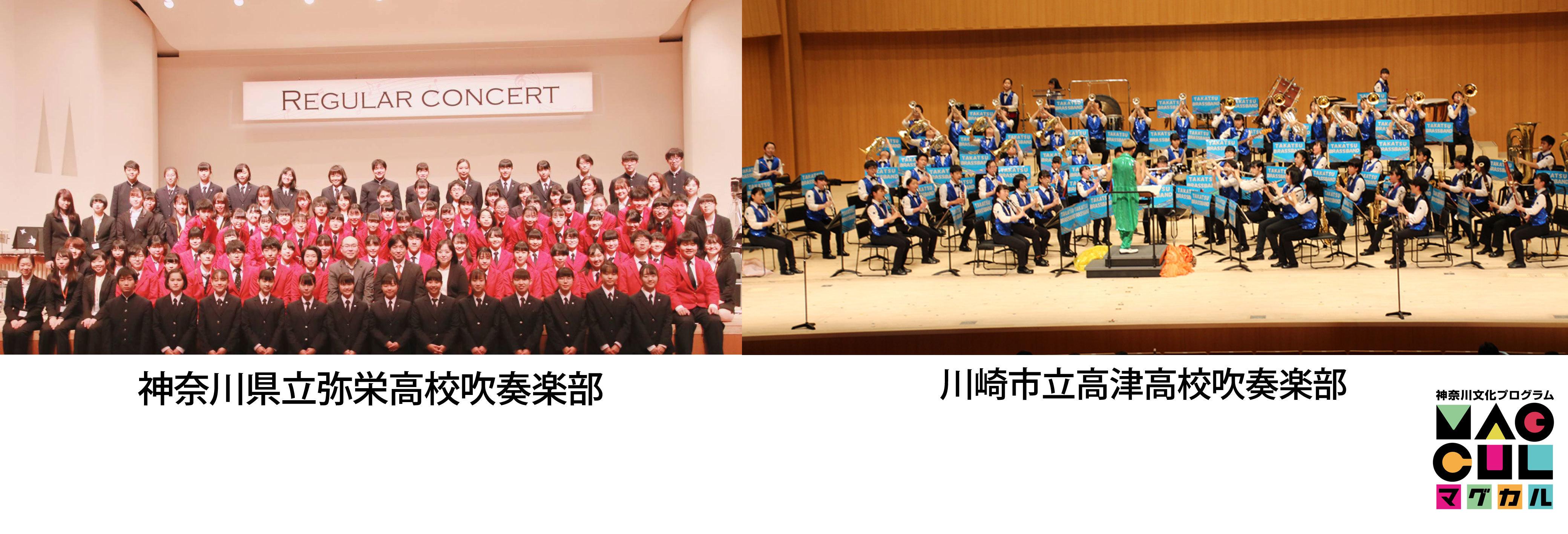 神奈川県立弥栄高校吹奏楽部と川崎市立高津高校吹奏楽部