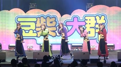 豆柴の大群、初のワンマンライブで披露したデビュー曲「りスタート」ライブ映像をフル公開