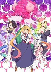 TVアニメ『小林さんちのメイドラゴンS』2021年放送決定 第2期も京都アニメーションが制作