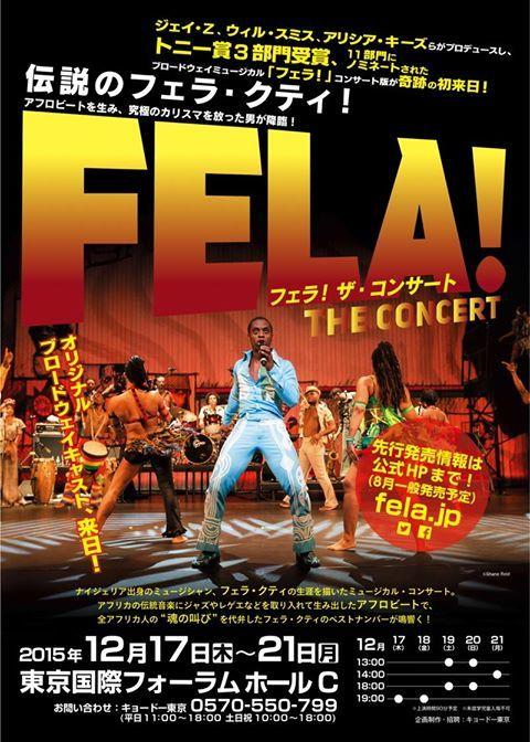 FELA!THE CONSERT(SPICE編集部責任による画像掲載)