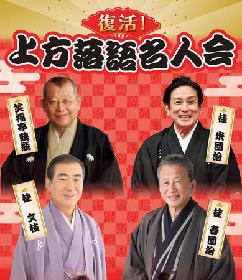 文枝、春団治、鶴瓶、米団治が織りなす話芸の競演 『復活!上方落語名人会』が開催