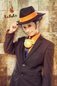 『家庭教師ヒットマンREBORN!』の舞台化が決定 リボーン役はアニメ版声優・ニーコ
