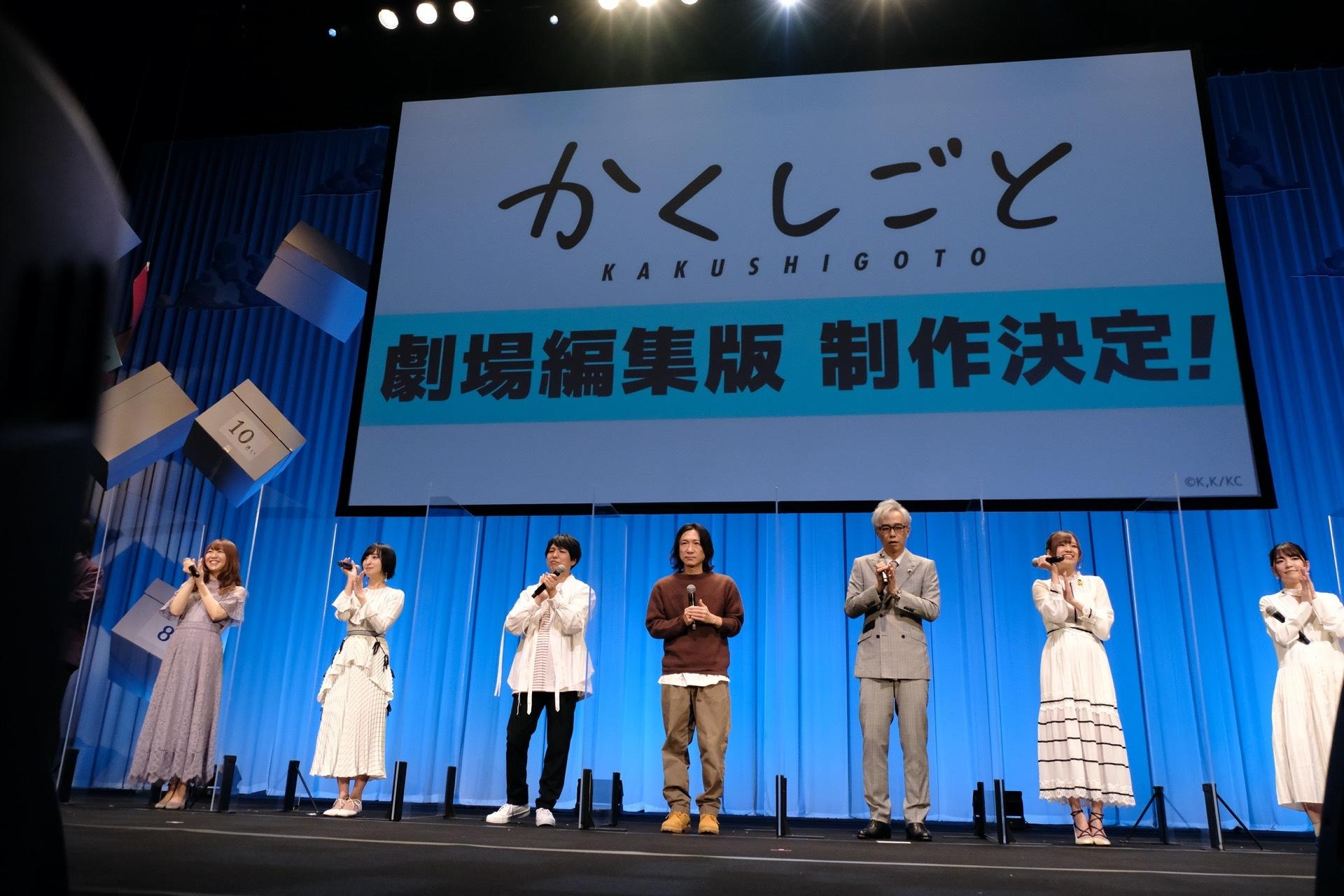 (C)久米田康治・講談社/かくしごと製作委員会
