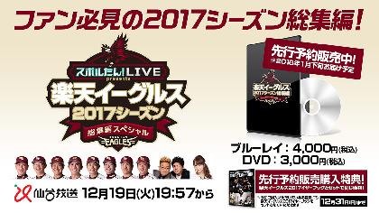 東北楽天の公式Blu-ray&DVD「2017シーズン総集編」が先行予約開始