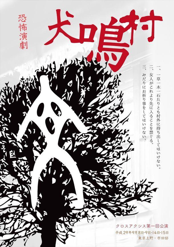「~恐怖演劇~犬鳴村」チラシ表 (c)クロスアクシス