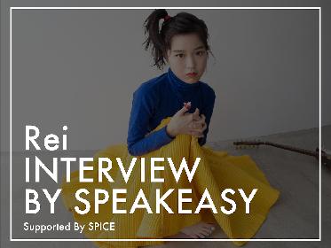 【新企画】洋楽に特化したPodcast番組『speakeasy podcast』とSPICEの連動企画、第一回ゲストはReiが登場