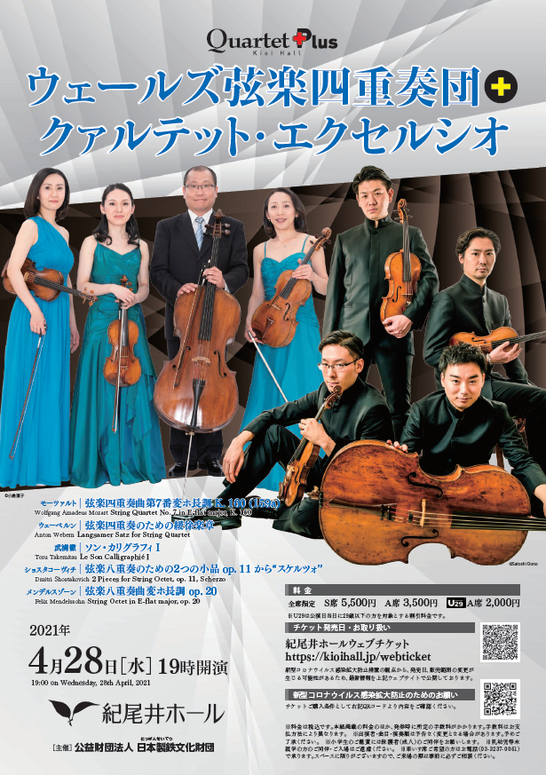 『Quartet Plus ウェールズ弦楽四重奏団+クァルテット・エクセルシオ』
