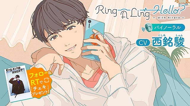 『Ring A Ling Hello? -with hiroto-』