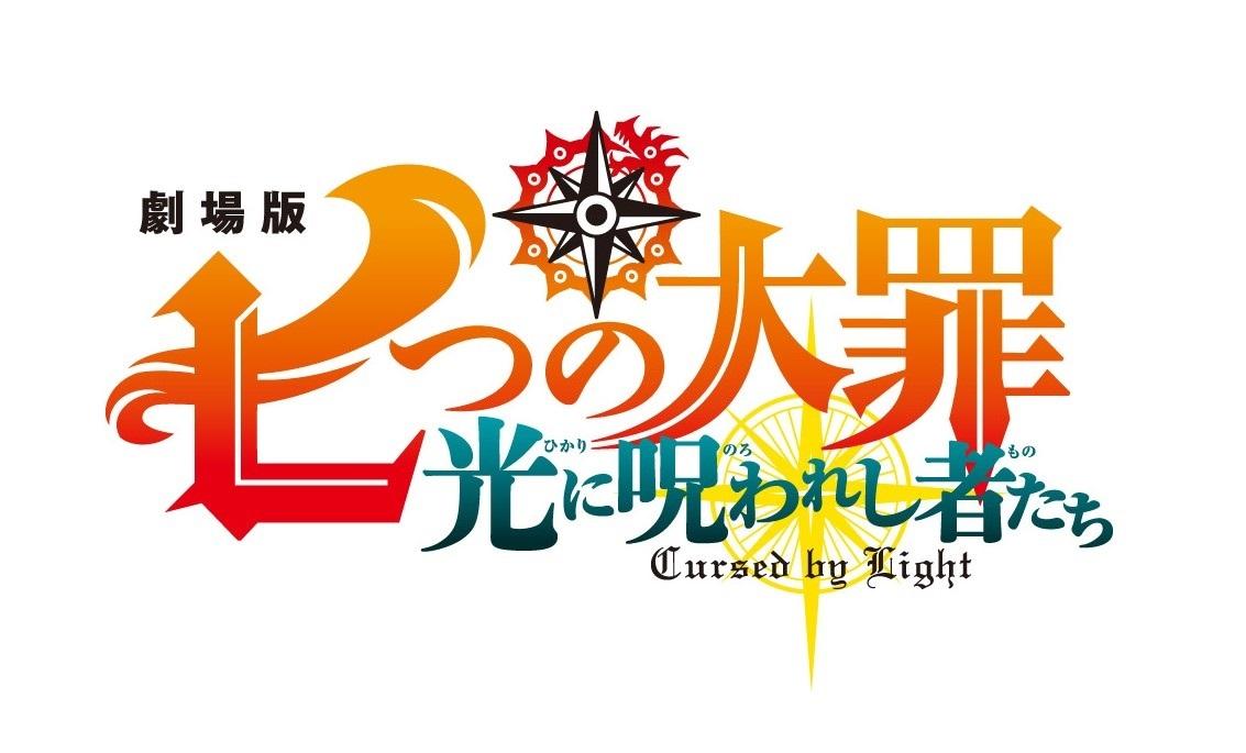 (C)鈴木央・講談社/2021「劇場版 七つの大罪」製作委員会