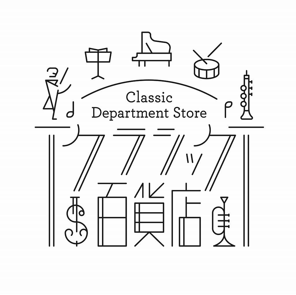 「クラシック百貨店」