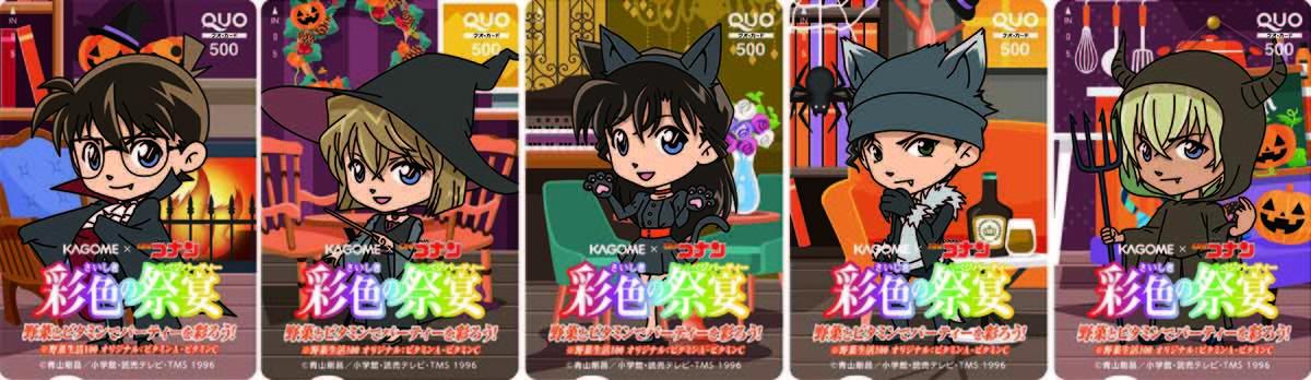 キャンペーン限定QUOカード500円分