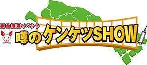 川崎フロンターレvs横浜F.マリノスの試合が行われる等々力陸上競技場で、「噂のケンケツSHOW」が開催される