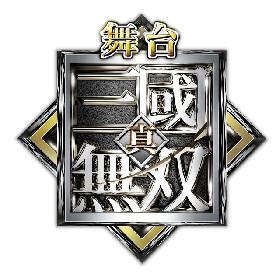 舞台『真・三國無双』に和田琢磨、白又敦、小野健斗ら8名が出演 公演期間も明らかに