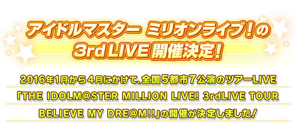 THE IDOLM@STER OFFICIAL WEBから引用 (C)BANDAI NAMCO Entertainment Inc. (C)BNEI/PROJECT iM@S