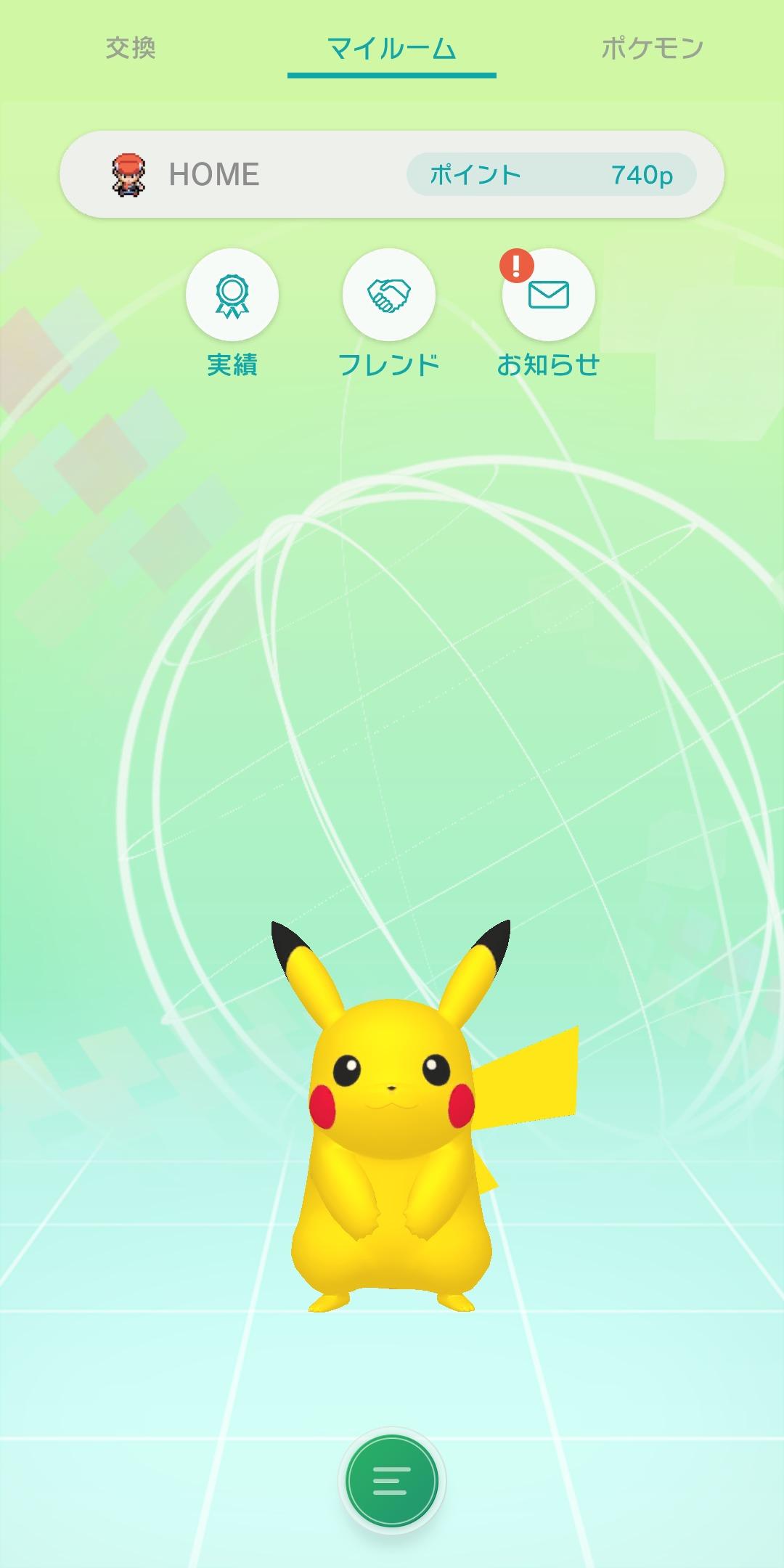 マイルーム (C)2020 Pokémon. (C)1995-2020 Nintendo/Creatures Inc. /GAME FREAK inc.