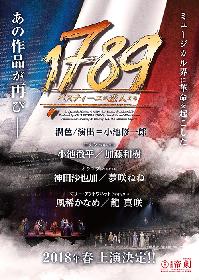 『1789 ―バスティーユの恋人たち―』2018年春に再演決定!龍 真咲が帝劇デビュー