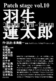 """劇団Patch「羽生蓮太郎」、ハムレットを下敷きに描く""""浪花節沙翁物語"""""""