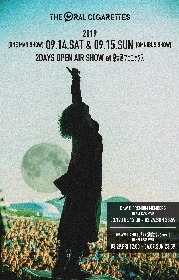 THE ORAL CIGARETTES、初の野外主催イベントを泉大津フェニックスで2days開催決定