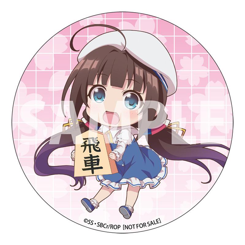 【アニメイト】りゅうおうソンコレ特典_缶バッジ(56mm)