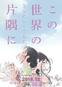 """映画『この世界の(さらにいくつもの)片隅に』が12月に公開へ 『この世界の片隅に』に""""リンとの交流""""など30分の新カットを追加"""