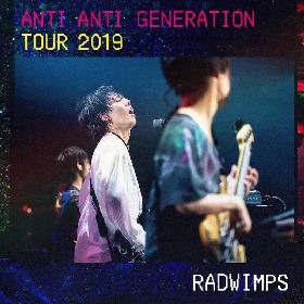 RADWIMPS、昨夏ツアーより「いいんですか?」「愛にできることはまだあるかい」など5曲のライブ映像を配信
