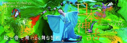 絵と音と舞による舞台芸術『日本神話 by マークエステル』~映像×バレエ×音楽。振り付けは菅井円加や新国立劇場バレエ団のダンサーたち