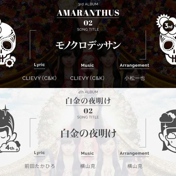 ももいろクローバーZ「AMARANTHUS」「白金の夜明け」2曲目告知ビジュアル