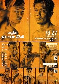 武田光司vs川名雄生の現役王者対決も! 『Yogibo presents RIZIN.24』の追加対戦カードが決定