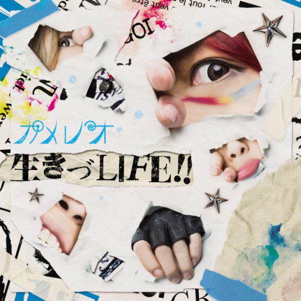 カメレオ「生きづLIFE!!」通常盤