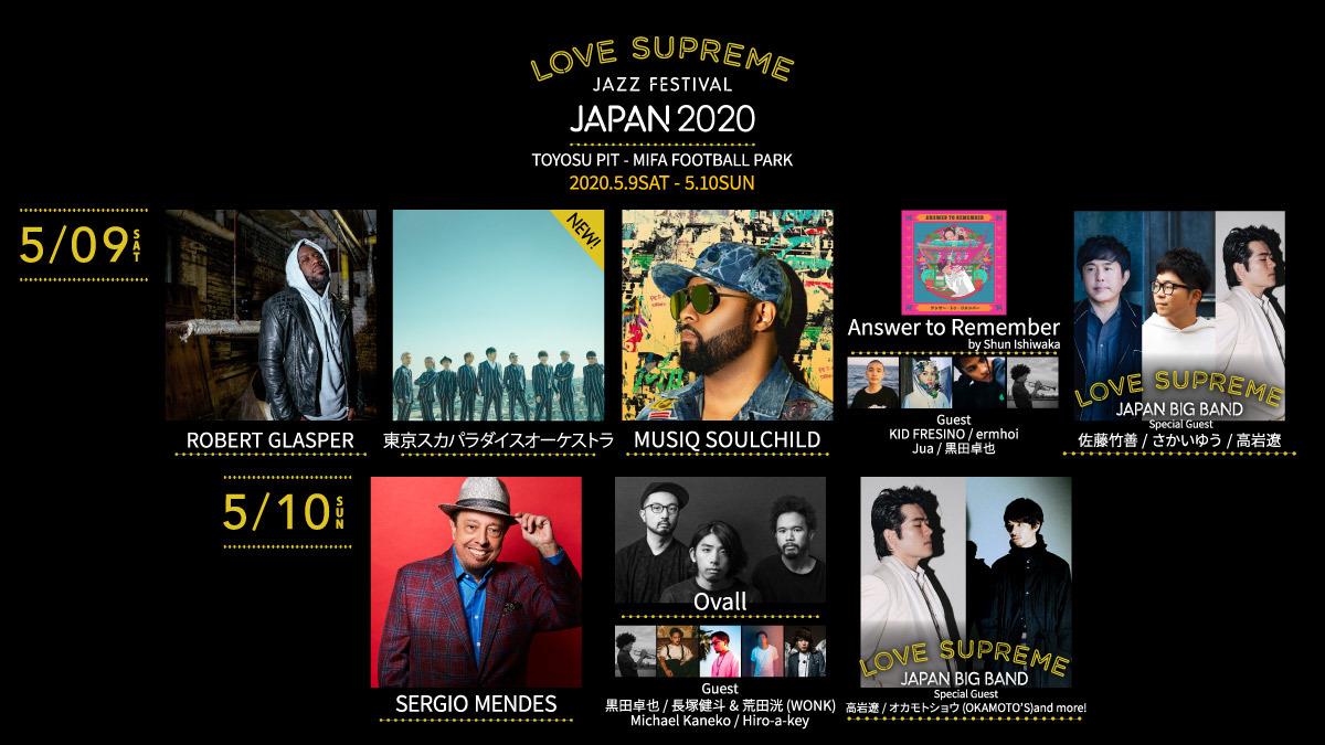 LOVE SUPREME JAZZ FESTIVAL JAPAN 2020