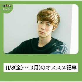 【ニュースを振り返り】11/8(金)~11(月)のオススメ舞台・クラシック記事