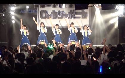 ロッカジャポニカ、新曲「SPARKLE TOUR!!」初披露時の映像を公開