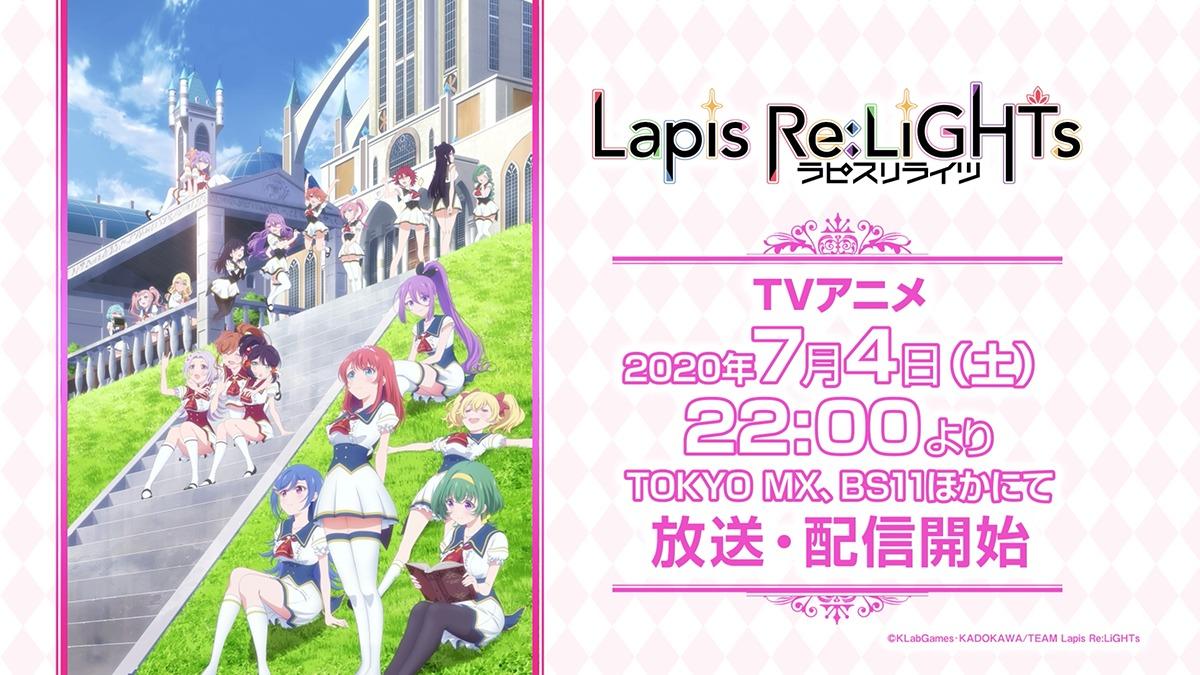 TVアニメ『ラピスリライツ』が7月4日放送開始 (C)KLabGames・KADOKAWA/TEAM Lapis Re:LiGHTs