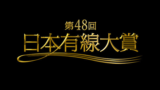 「第48回日本有線大賞」ロゴ