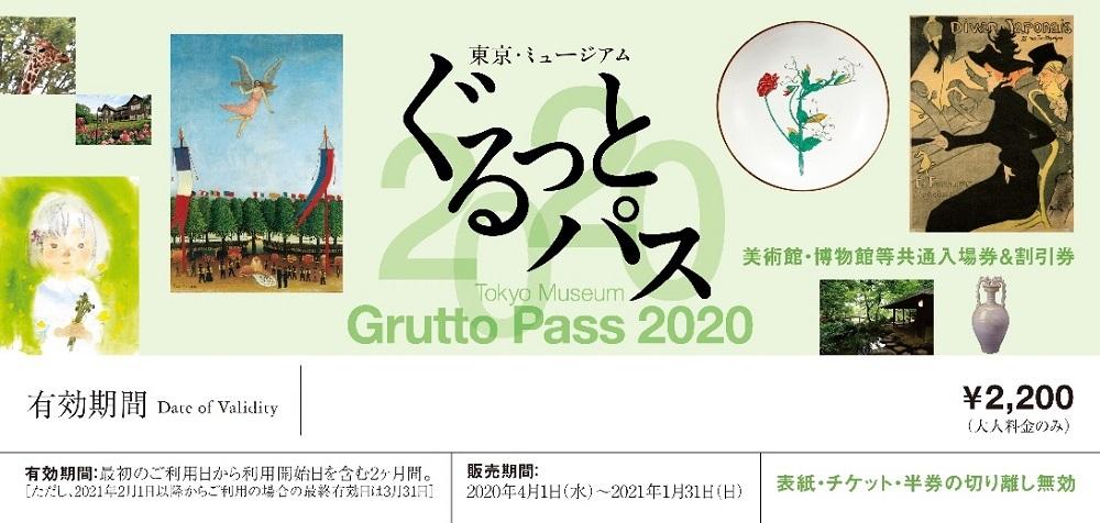 「ぐるっとパス2020」チケット表紙イメージ